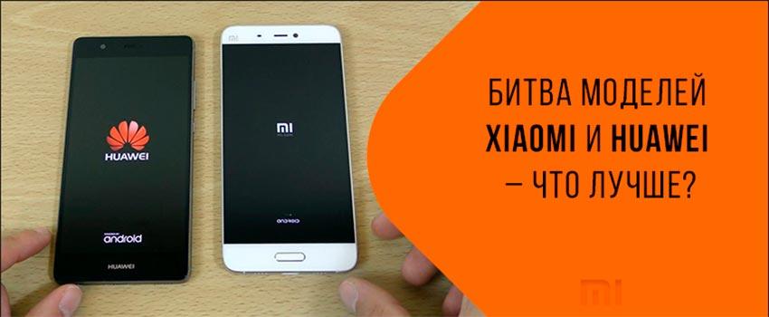 Что лучше Xiaomi или Huawei